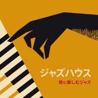 ジャズハウス ~ 秋に楽しむジャズ
