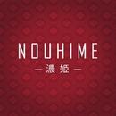 NOUHIME-濃姫-/はなわちえ