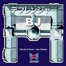 デフレンジャー BJ/コバタイサオ