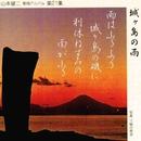 城ヶ島の雨/山本 健二