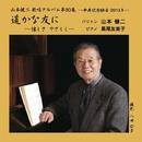 遥かな友に 傘寿記念録音2013年/山本 健二
