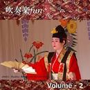 吹奏楽fun-Vol.2/吹奏楽funウインドオーケストラ