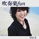 吹奏楽fun-Vol.6/吹奏楽funウインドオーケストラ