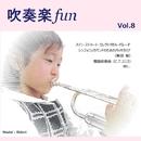 吹奏楽fun-Vol.8/吹奏楽funウインドオーケストラ