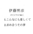 伊藤明彦オリジナルVol.1/伊藤明彦