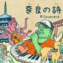 奈良の詩/MC Onochang