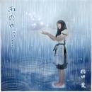 雨の日に…/指田愛