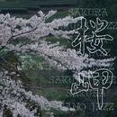桜岬 ~ relax in your room/Various Artists