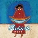 Rebirth/はるのまい