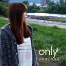 Only/アキオカマサコ
