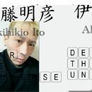 DEAR THE UNIVERSE/伊藤明彦