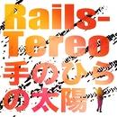 手のひらの太陽/Rails-Tereo