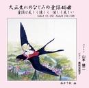 大正生れのなじみの童謡45曲/山本 健二