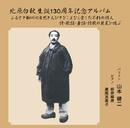 北原白秋生誕130周年記念アルバム/山本 健二