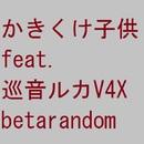 かきくけ子供/betarandom