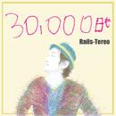 30,000日も/Rails-Tereo