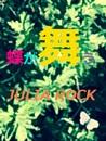 蝶が舞う/JULIA ROCK