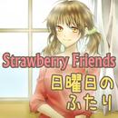 日曜日のふたり/Strawberry Friends