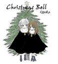 クリスマス・ベル/リツカ