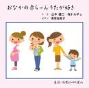 おなかの赤ちゃん うたが好き1/山本 健二