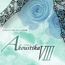 うみねこのなく頃に アレンジ作品集 AkoustikaVIII/Pomexgranate.
