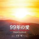 TBS開局60周年 5夜連続特別企画「99年の愛~JAPANESE AMERICANS~」オリジナル・サウンドトラック/千住 明