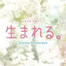 TBS系 金曜ドラマ「生まれる。」オリジナル・サウンドトラック/菅野 祐悟