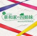 TBS系 日曜劇場「華和家の四姉妹」オリジナル・サウンドトラック/V.A.