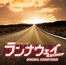 TBS系 木曜ドラマ9「ランナウェイ~愛する君のために」オリジナル・サウンドトラック/V.A.