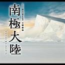 TBS系 日曜劇場「南極大陸」オリジナル・サウンドトラック/V.A.
