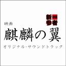 映画「麒麟の翼」オリジナル・サウンドトラック/V.A.
