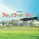 TBS系ドラマ「ステップファザー・ステップ」オリジナル・サウンドトラック/V.A.