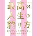 TBS系 木曜ドラマ9「最高の人生の終り方~エンディングプランナー~」オリジナル・サウンドトラック/V.A.