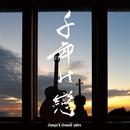 千年の戀/ジュスカ・グランペール