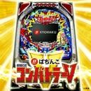 KYORAKU「ぱちんこ 超電磁ロボ コン・バトラーV」/V.A.