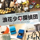 TBS系ドラマ「浪花少年探偵団」オリジナル・サウンドトラック/ドラマ「浪花少年探偵団」サントラ