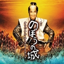 映画『のぼうの城』オリジナル・サウンドトラック/上野耕路
