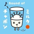 ミルクチャポン オリジナル・サウンドトラック/V.A.