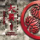 TBS系 金曜ドラマ「大奥 ~誕生[有功・家光篇]」オリジナル・サウンドトラック/ドラマ「大奥 ~誕生[有功・家光篇]」サントラ