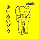 映画「きいろいゾウ」オリジナル・サウンドトラック/「きいろいゾウ」サントラ