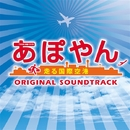 TBS系 木曜ドラマ9「あぽやん~走る国際空港」オリジナル・サウンドトラック/ドラマ「あぽやん」サントラ