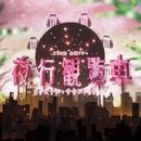TBS系 金曜ドラマ「夜行観覧車」オリジナル・サウンドトラック/ドラマ「夜行観覧車」サントラ