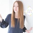 365日/伊禮恵