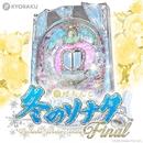 「ぱちんこ 冬のソナタ Final」オリジナルBGM/ぱちんこ冬のソナタFinal