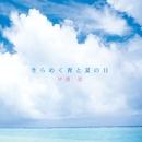 きらめく青と夏の日/伊禮恵
