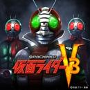 ぱちんこ 仮面ライダーV3 Vol.2/RIDER CHIPS