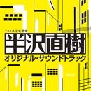 TBS系 日曜劇場「半沢直樹」オリジナル・サウンドトラック/ドラマ「半沢直樹」サントラ