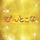 TBS系 木曜ドラマ9「ぴんとこな」Music Collection/ドラマ「ぴんとこな」サントラ