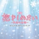 映画「抱きしめたい-真実の物語-」オリジナル・サウンドトラック/映画「抱きしめたい-真実の物語-」サントラ