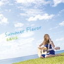 Summer Flavor/斉藤利菜